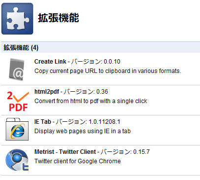 img000-google_extension.png