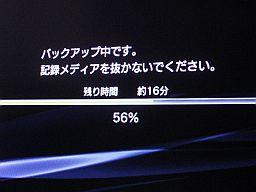 ps3hdd_backup_01.jpg